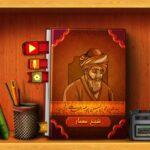 شیخ بهایی؛ دانشمند نامدار قرن دهم و یازدهم هجری