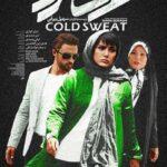 فیلم سینمایی عرق سرد (1396)
