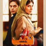 فیلم سینمایی بمب؛ یک عاشقانه (1396)