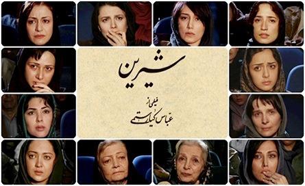 مروری بر شیرین، اثر عباس کیارستمی
