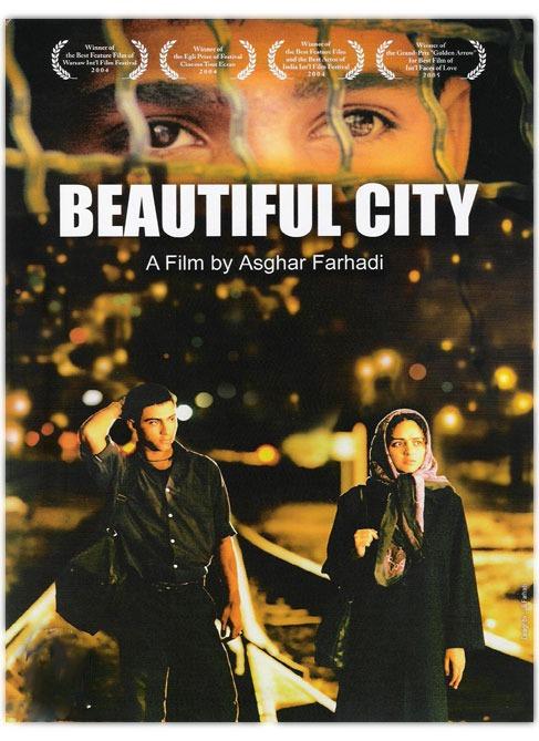 مروری بر شهر زیبا، دومین اثر سینمایی اصغر فرهادی