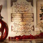 شاعرانههای شب یلدا در ادبیات پارسی