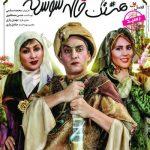 دانلود سریع و قانونی فصل اول سریال هشتگ خاله سوسکه