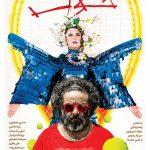دانلود سریع و قانونی فیلم سینمایی خوک از مانی حقیقی