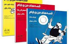 پیشنهاد کتاب برای بچههای ۴ تا ۱۰ سال: قصههای من و بابام