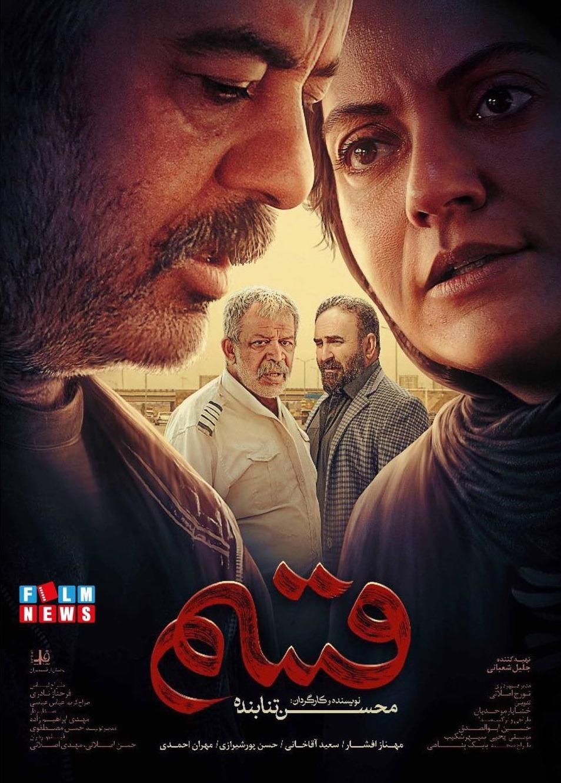 فیلم سینمایی قسم (۱۳۹۸)