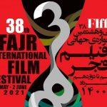 برندگان سیوهشتمین جشنوارهی جهانی فیلم فجر مشخص شد