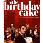 نمرات و خلاصه داستان فیلم کیک تولد (The Birthday Cake)