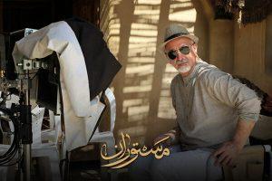 مسعود آبپرور کارگردان ادامه «مستوران» شد