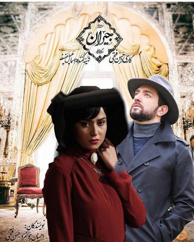 همه چیز درباره سریال جیران حسن فتحی