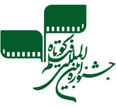 جشنواره فیلم کوتاه تهران دروازه ورود به اسکار شد