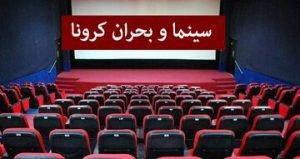 الزام تهیهکنندگان به توقف فیلمبرداری پروژههای سینمایی در شرایط قرمز