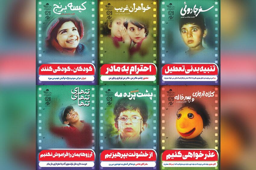 دیالوگهای فیلمهای کودک و نوجوان روی ۳۰۰ تابلوی شهری در اصفهان