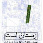 تاریخ تهران/ نگاهی به مستند «زمستان است»
