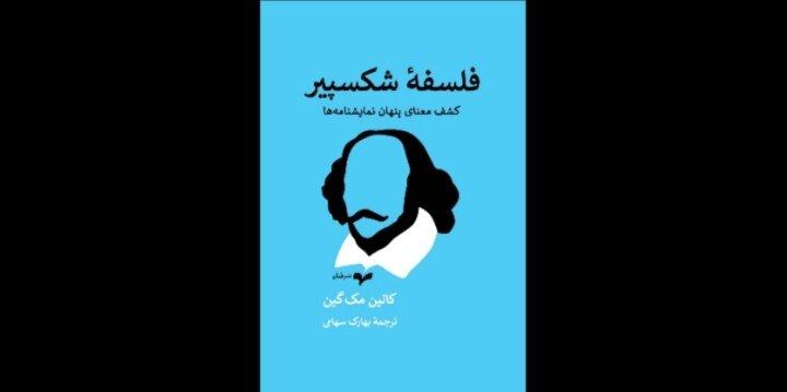 «فلسفه شکسپیر» در بازار کتاب