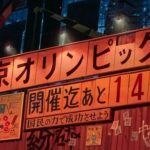 آیا انیمهی آکیرا المپیک توکیو ۲۰۲۰ را پیشبینی کرده بود؟